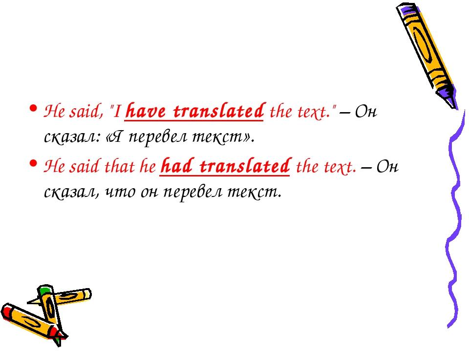 """He said, """"I have translated the text."""" – Он сказал: «Я перевел текст». He sai..."""