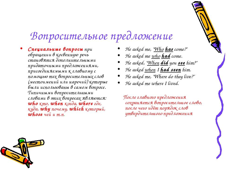 Вопросительное предложение Специальные вопросы при обращении в косвенную речь...
