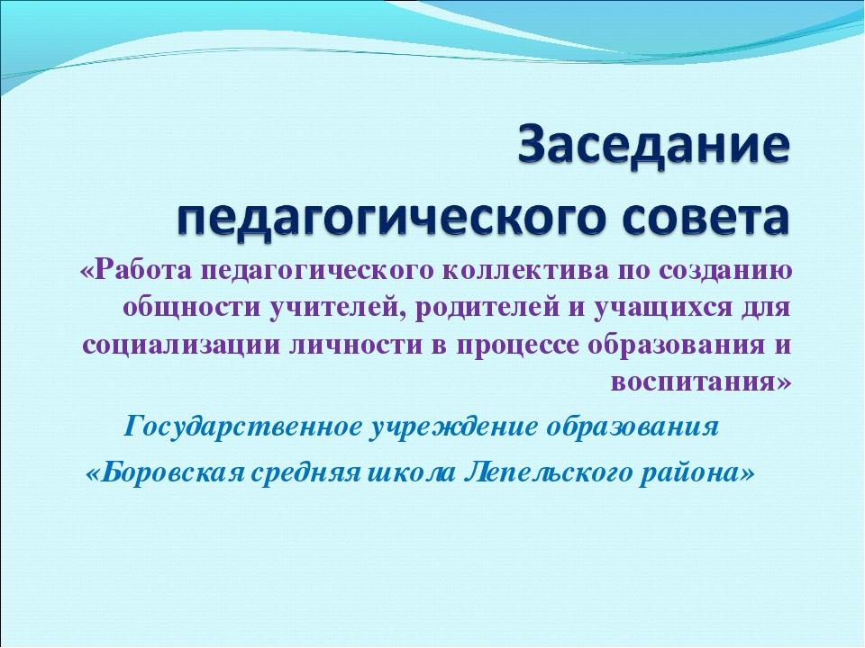 «Работа педагогического коллектива по созданию общности учителей, родителей и...