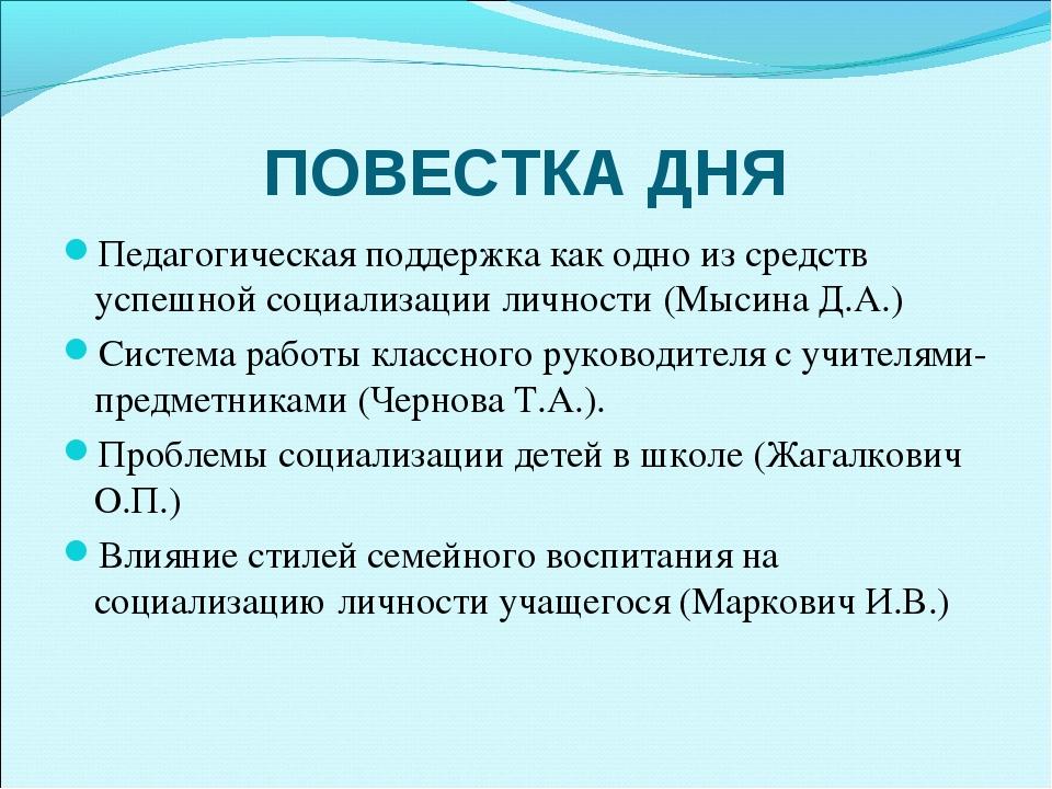 ПОВЕСТКА ДНЯ Педагогическая поддержка как одно из средств успешной социализац...