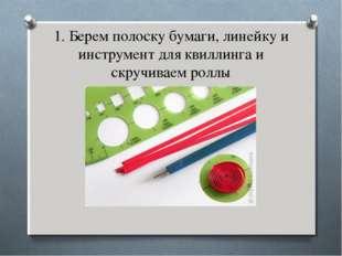 1. Берем полоску бумаги, линейку и инструмент для квиллинга и скручиваем роллы