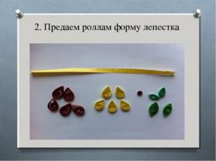 2. Предаем роллам форму лепестка .