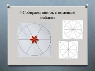 4.Собираем цветок с помощью шаблона