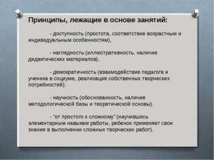 Принципы, лежащие в основе занятий:  - доступность (простота, соответствие