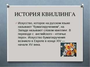 """ИСТОРИЯ КВИЛЛИНГА Искусство, которое на русском языке называют """"бумагокручени"""