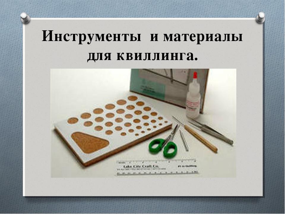 Инструменты и материалы для квиллинга.