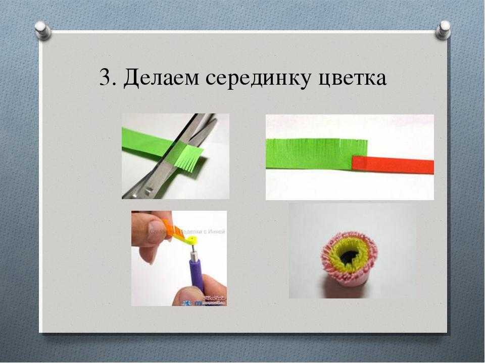 3. Делаем серединку цветка