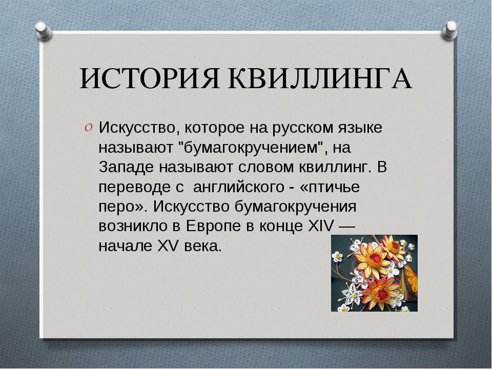 """ИСТОРИЯ КВИЛЛИНГА Искусство, которое на русском языке называют """"бумагокручени..."""