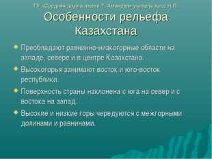 ГУ «Средняя школа имени Т. Аманова» учитель Кисс Н.П. Особенности рельефа Ка