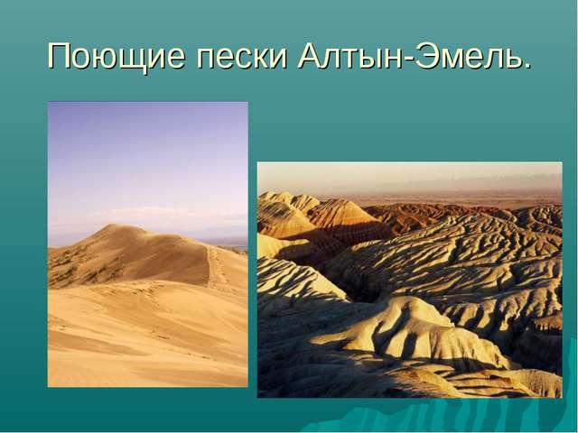 Поющие пески Алтын-Эмель.