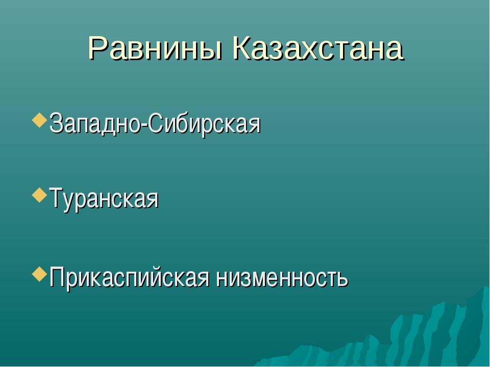 Равнины Казахстана Западно-Сибирская Туранская Прикаспийская низменность
