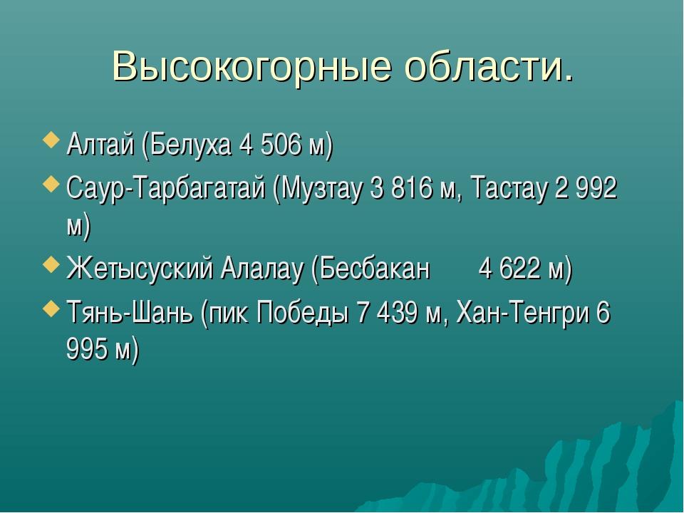 Высокогорные области. Алтай (Белуха 4 506 м) Саур-Тарбагатай (Музтау 3 816 м,...