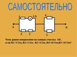 А 1 2 3 4 5 А В 2 А Чему равно напряжение на концах участка АВ , если R1=3 Ом
