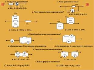 2 Ом 0,5 А V 3 Ом 4,5 В а) 1 В; б) 4 В; в) 0,25 В. а) 1,5 А; б) 2 А; в) 3 А.