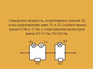 Определите мощность, потребляемую лампой Л2, если сопротивления ламп Л1 и Л2