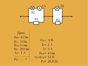 Дано: Rл1= Rл2= R1= R2= Iл1= Pл2 ? 6 Ом 5 Ом 3 Ом 20 Ом 1 А Uл1= I1= I= R2,л2