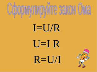 I=U/R U=I R R=U/I