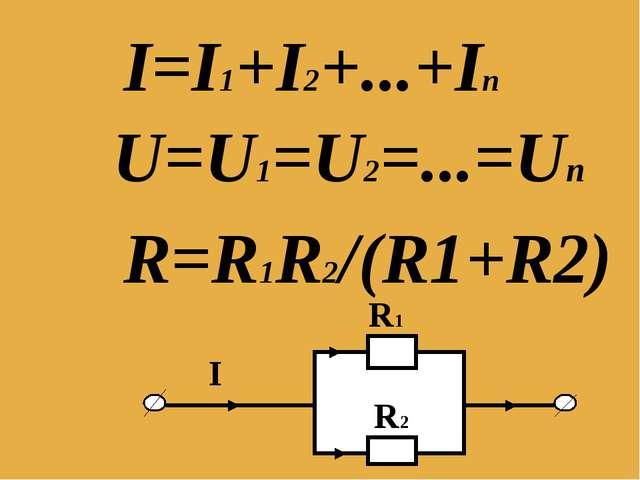 I=I1+I2+...+In U=U1=U2=...=Un R=R1R2/(R1+R2) R1 R2 I