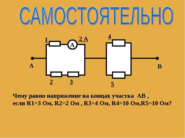 А 1 2 3 4 5 А В 2 А Чему равно напряжение на концах участка АВ , если R1=3 Ом...