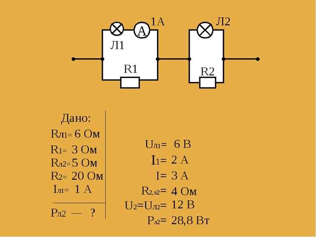 Дано: Rл1= Rл2= R1= R2= Iл1= Pл2 ? 6 Ом 5 Ом 3 Ом 20 Ом 1 А Uл1= I1= I= R2,л2...