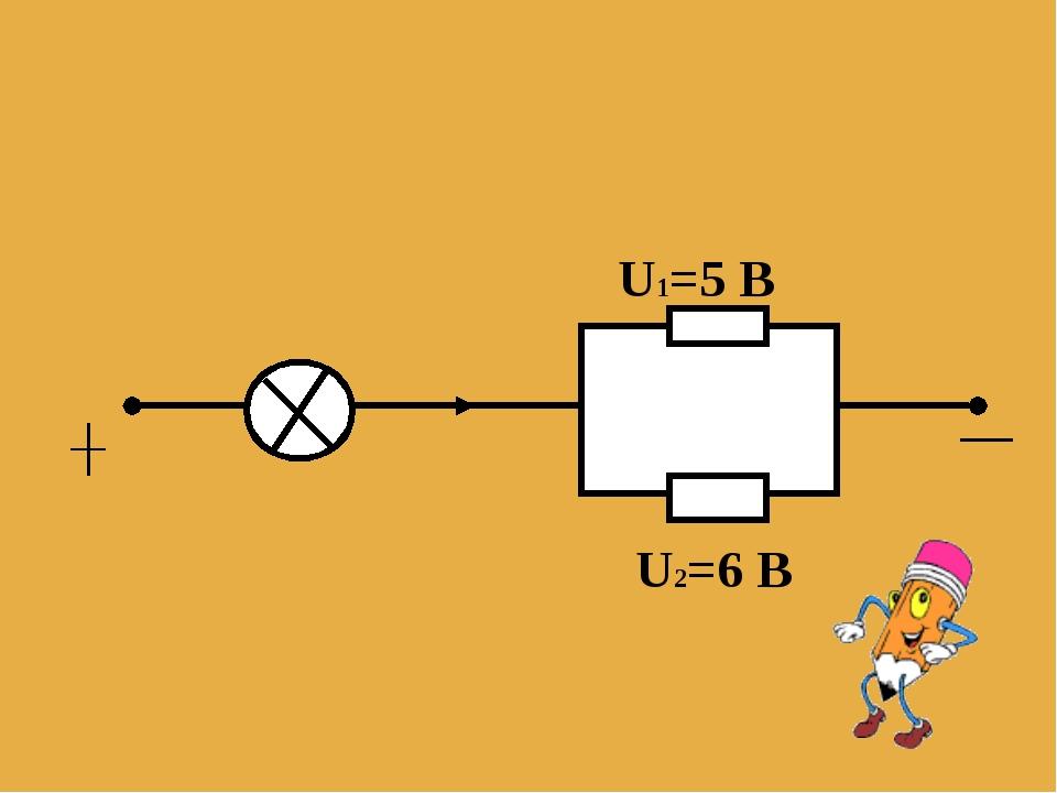 U1=5 B U2=6 B