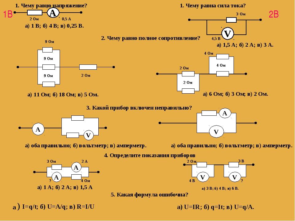 2 Ом 0,5 А V 3 Ом 4,5 В а) 1 В; б) 4 В; в) 0,25 В. а) 1,5 А; б) 2 А; в) 3 А....