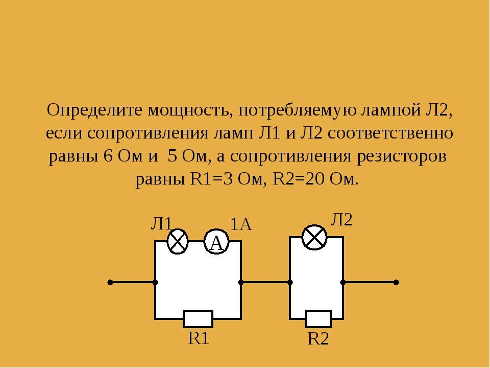 Определите мощность, потребляемую лампой Л2, если сопротивления ламп Л1 и Л2...