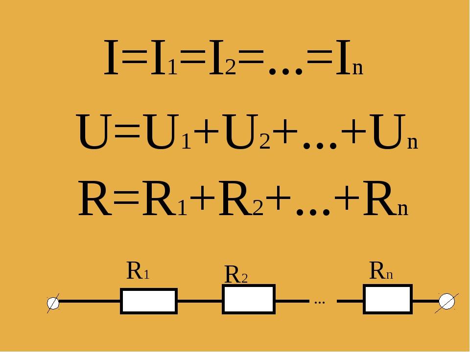 I=I1=I2=...=In U=U1+U2+...+Un R=R1+R2+...+Rn ... R1 R2 Rn