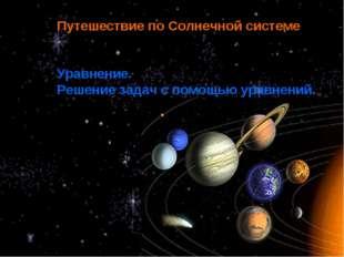 Путешествие по Солнечной системе Уравнение. Решение задач с помощью уравнений.