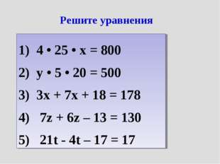 Решите уравнения 4 • 25 • x = 800 y • 5 • 20 = 500 3x + 7x + 18 = 178 7z + 6z