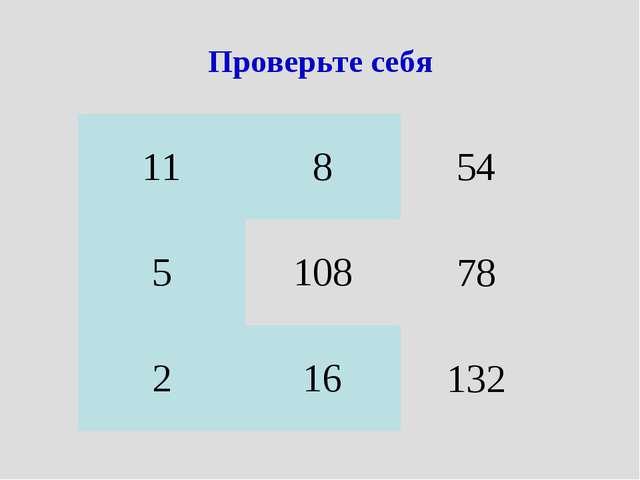Проверьте себя 54 78 132 11 5 2 8 108 16