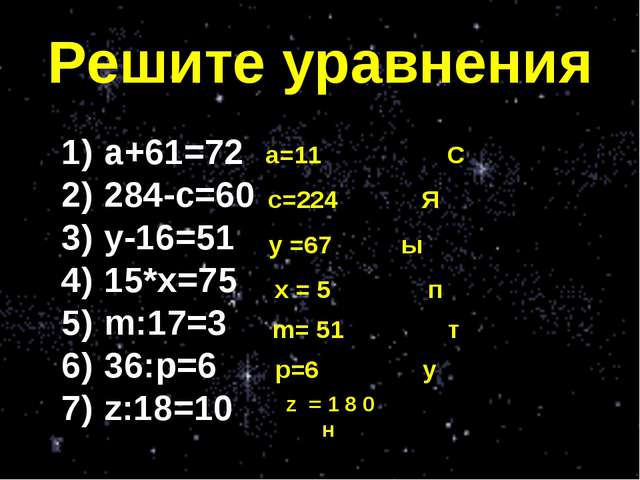 Решите уравнения а+61=72 284-с=60 у-16=51 15*х=75 m:17=3 36:p=6 z:18=10 z = 1...