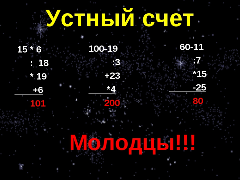 Устный счет 15 * 6 : 18 * 19 +6 101 60-11 :7 *15 -25 80 100-19 :3 +23 *4 200...