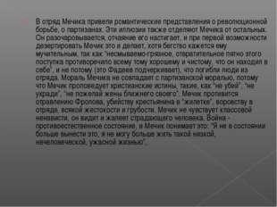 В отряд Мечика привели романтические представления о революционной борьбе, о
