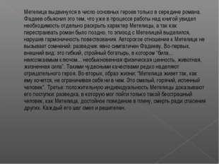 Метелица выдвинулся в число основных героев только в середине романа. Фадеев