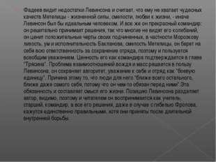 Фадеев видит недостатки Левинсона и считает, что ему не хватает чудесных каче