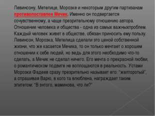Левинсону, Метелице, Морозке и некоторым другим партизанам противопоставлен М