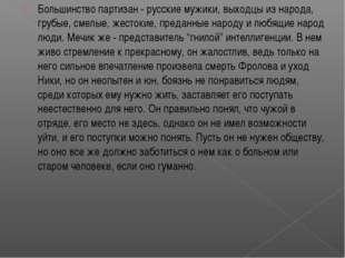 Большинство партизан - русские мужики, выходцы из народа, грубые, смелые, жес