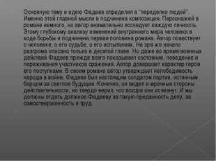 """Основную тему и идею Фадеев определил в """"переделке людей"""". Именно этой главно"""