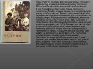 """Роман """"Разгром"""" посвящен трагическому разгрому небольшого партизанского отряд"""