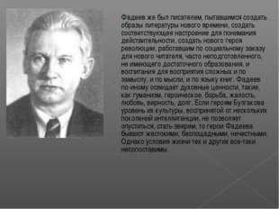 Фадеев же был писателем, пытавшимся создать образы литературы нового времени,