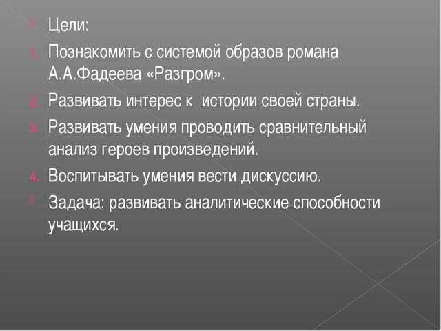 Цели: Познакомить с системой образов романа А.А.Фадеева «Разгром». Развивать...