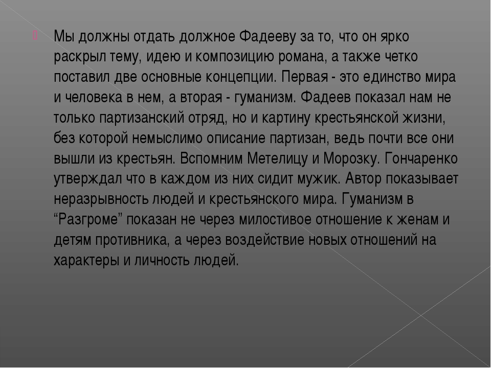 Мы должны отдать должное Фадееву за то, что он ярко раскрыл тему, идею и комп...