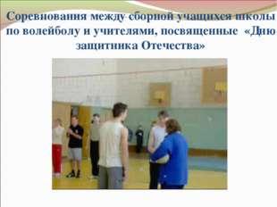Соревнования между сборной учащихся школы по волейболу и учителями, посвященн