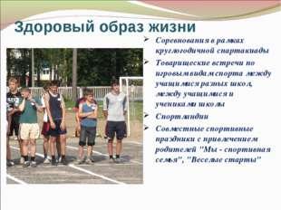 Здоровый образ жизни Соревнования в рамках круглогодичной спартакиады Товарищ