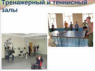 Тренажерный и теннисный залы