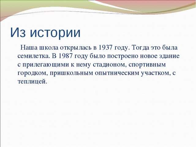 Из истории Наша школа открылась в 1937 году. Тогда это была семилетка. В 1987...