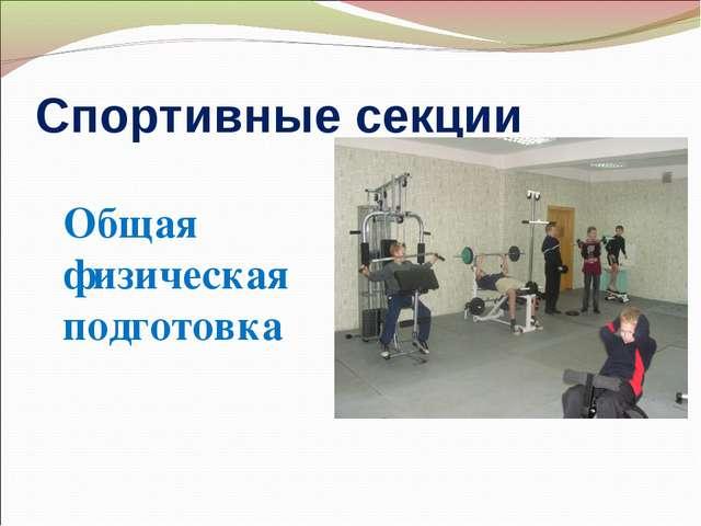 Спортивные секции Общая физическая подготовка