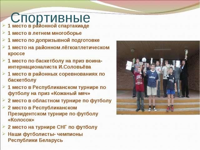 Спортивные 1 место в районной спартакиаде 1 место в летнем многоборье 1 место...