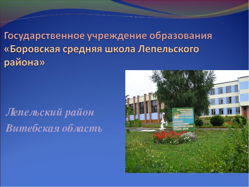 Лепельский район Витебская область
